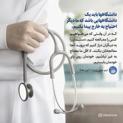 طرح | استقلال در پزشکی