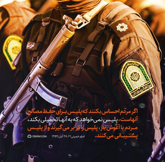 آغوش باز مردم برای پلیس
