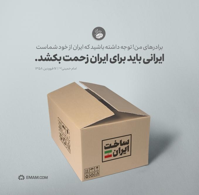 ایران از خود شماست
