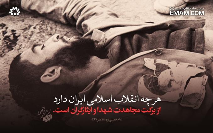 برکت مجاهدت شهدا و ایثارگران