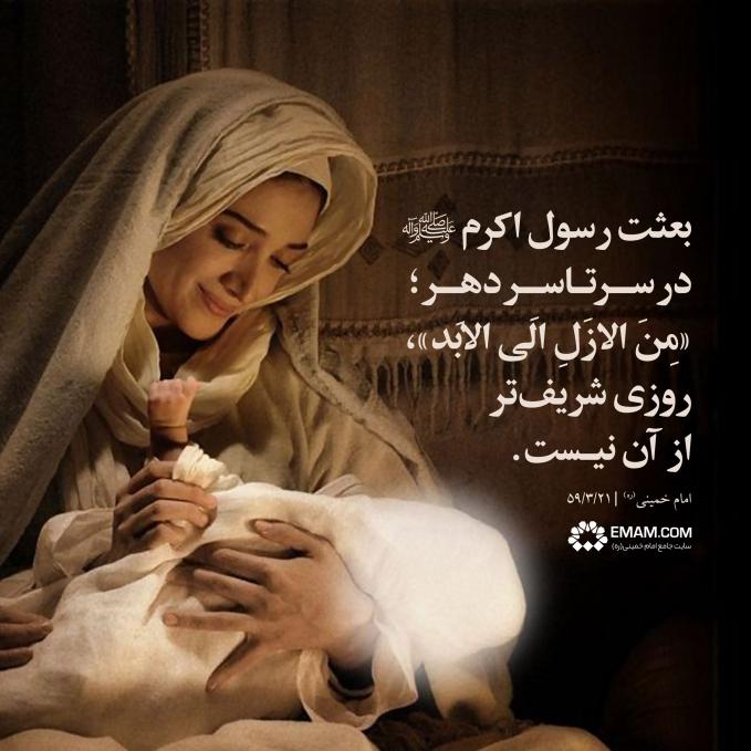 بعثت رسول اکرم
