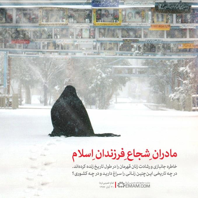 مادران شجاع فرزندان اسلام