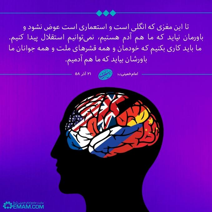 مغزهای انگلی و استعماری