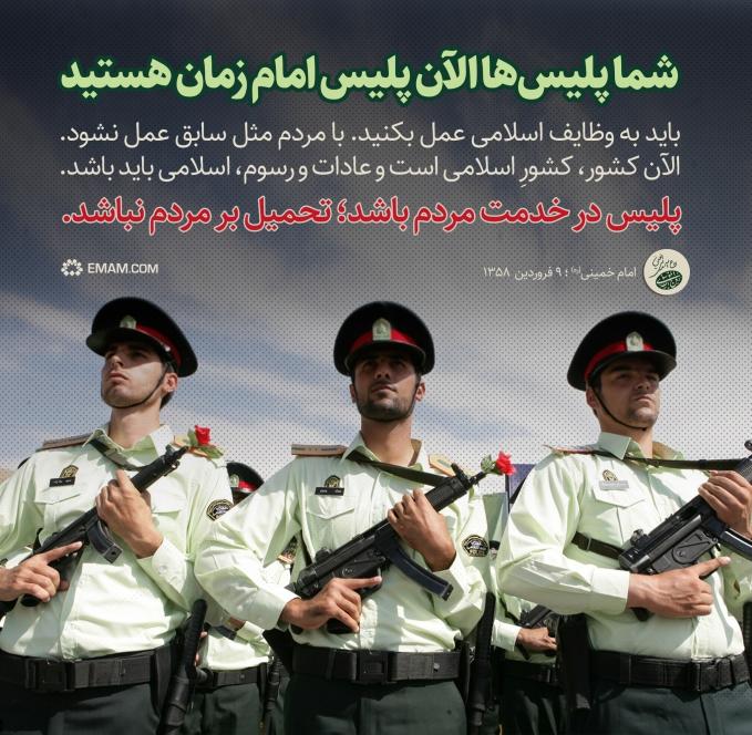 پلیس امام زمان